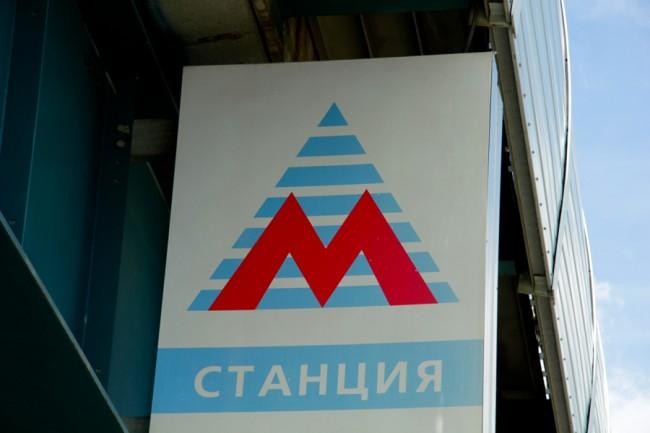 Солнцевская линия метро пополнилась новой станцией «Деловой центр»